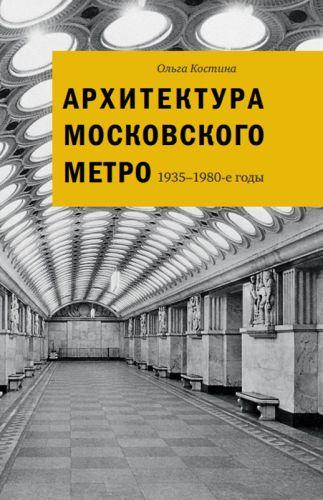 книга Архитектура Московского Метро 1935-1980-е годы